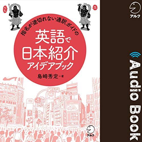 『指名が途切れない通訳ガイドの英語で日本紹介アイデアブック』のカバーアート