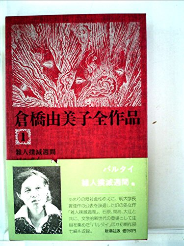 倉橋由美子全作品〈1〉 (1975年)雑人撲滅週間 パルタイ 貝のなか 婚約 密告 非人 囚人 死んだ眼 創作ノート1