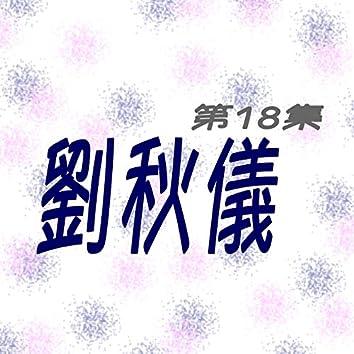 劉秋儀, Vol. 18 (修復版)