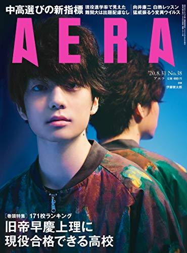 AERA (アエラ) 2020年 8/31 号【表紙:伊藤健太郎】 [雑誌]