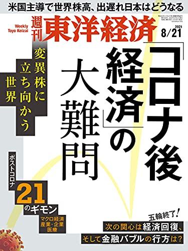 週刊東洋経済 2021/8/21号