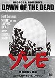 ゾンビ 米国劇場公開版 ニューマスター&ワイドバージョン[DVD]