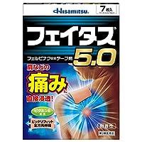 【第2類医薬品】フェイタス5.0 7枚 ×2 ※セルフメディケーション税制対象商品