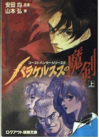 パラケルススの魔剣〈上〉 (ログアウト冒険文庫―ゴーストハンターシリーズ)