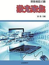 世界科技百科:激光聚焦 (Chinese Edition)