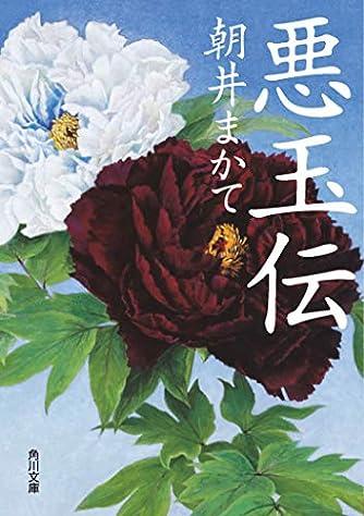 悪玉伝 (角川文庫)