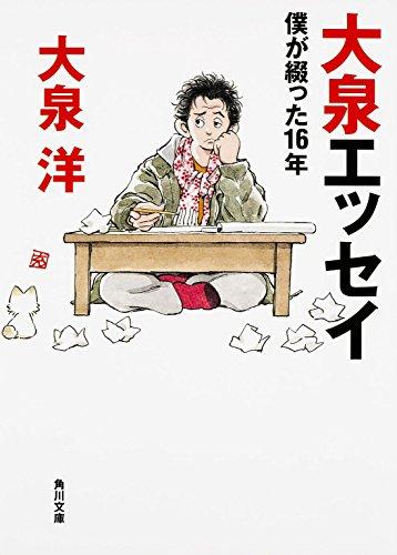 大泉エッセイ 僕が綴った16年 (角川文庫)の詳細を見る