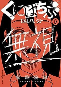 [各務浩章]のくにはちぶ(9) (少年マガジンエッジコミックス)