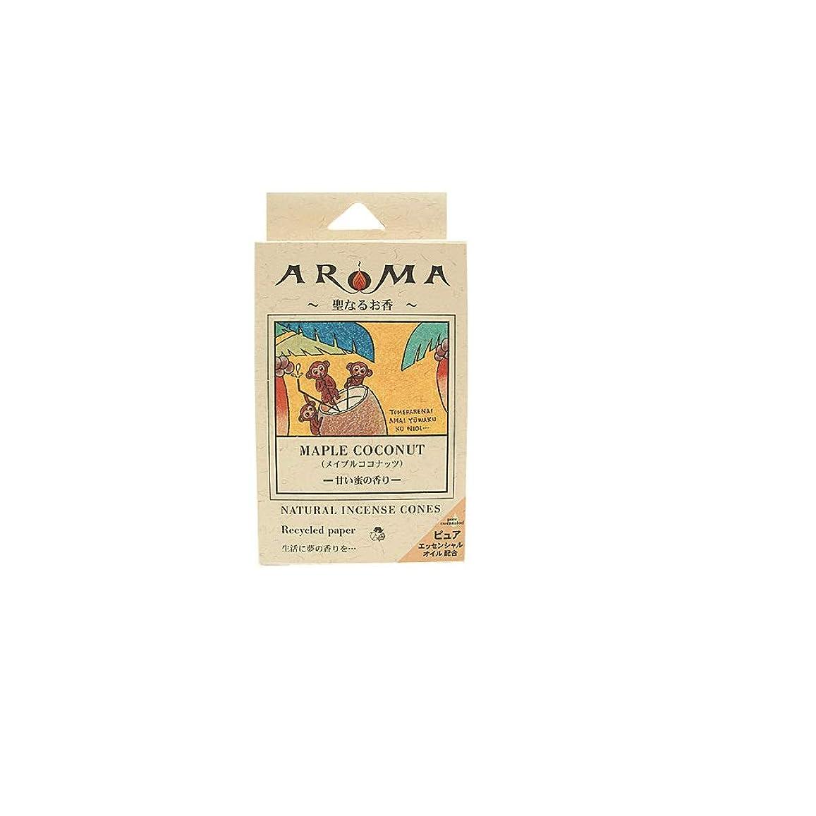 深く群れフェローシップアロマ香 ココナッツ 16粒(コーンタイプインセンス 1粒の燃焼時間約20分 甘い蜜の香り)