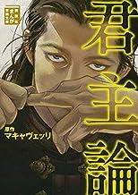 君主論 (まんが学術文庫)