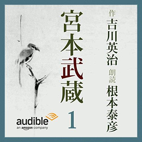 『宮本武蔵 01』のカバーアート