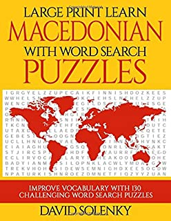 Large Print Learn Macedonian with Word Search Puzzles: Learn Macedonian Language Vocabulary with Challenging Easy to Read Word Find Puzzles