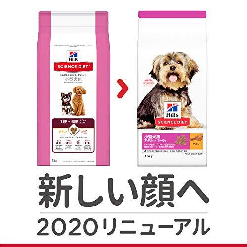 ヒルズサイエンス・ダイエットドッグフード小型犬用成犬用アダルト1歳以上チキン1.5kg
