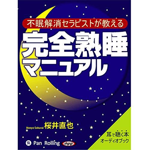 『完全熟睡マニュアル』のカバーアート