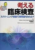 考える臨床検査―スクリーニング検査で異常値をみたら? (Bunkodo Essential & Advanced M)