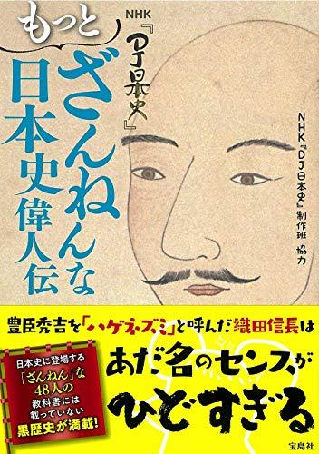 NHK『DJ日本史』 もっとざんねんな日本史偉人伝