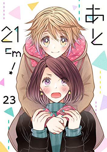 あと21cm!23 (piccomics)