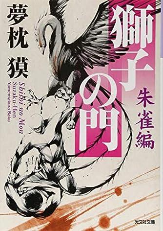 獅子の門 朱雀編 (光文社文庫)