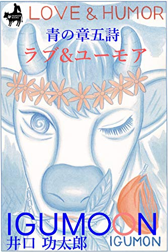 LOVE and HUMOR KOUTARO IGUCHI (IGUMOON BOOKS) (Japanese Edition)