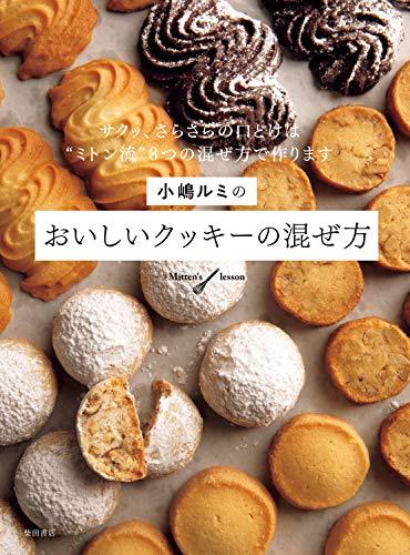 """小嶋ルミのおいしいクッキーの混ぜ方: サクッ、さらさらの口どけは""""ミトン流""""3つの混ぜ方で作ります"""