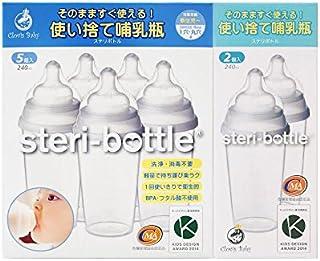 【増量セット】使い捨て哺乳瓶(240ml) 消毒不要 5個入り+2個入り【日本正規品】クロビスベビー ステリボトル