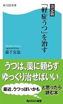 [森下 克也]の決定版「軽症うつ」を治す (角川SSC新書)