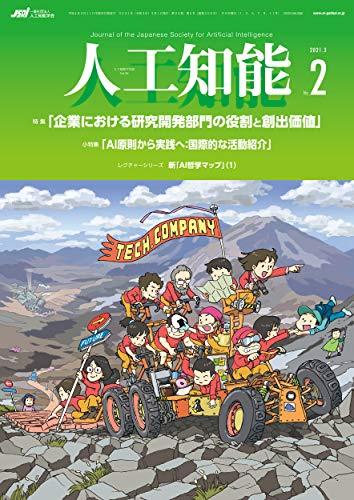 人工知能 Vol.36 No.2(2021年3月号)