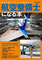 51LNsdrOCDL. SL200  - 航空従事者試験 01