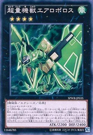 超量機獣エアロボロス ノーマル 遊戯王 ウィング・レイダーズ spwr-jp035