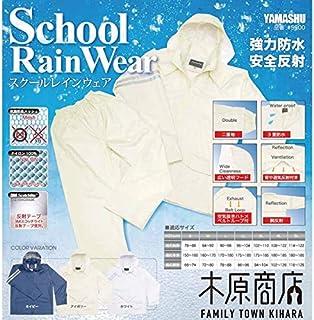 スクールレインスーツ カッパ 通学用 自転車用 中学生 高校生 学校用 雨具 レインコート レインウェア 学校 通勤 コート 頑丈 着やすい