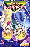 魔人探偵脳噛ネウロ 2 (ジャンプコミックス)