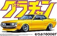 青島文化教材社 1/24 グラチャン No.06 セリカ 1600GT