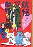 妖怪アパートの幽雅な日常(7) (YA! ENTERTAINMENT)