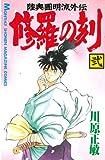 修羅の刻(2) (月刊少年マガジンコミックス)