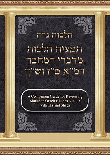 Shulchon Oruch Hilchos Niddoh Companion Guide: A Companion Guide For Reviewing Shulchon Oruch Hilchos Niddoh With Taz and Shach (English Edition)