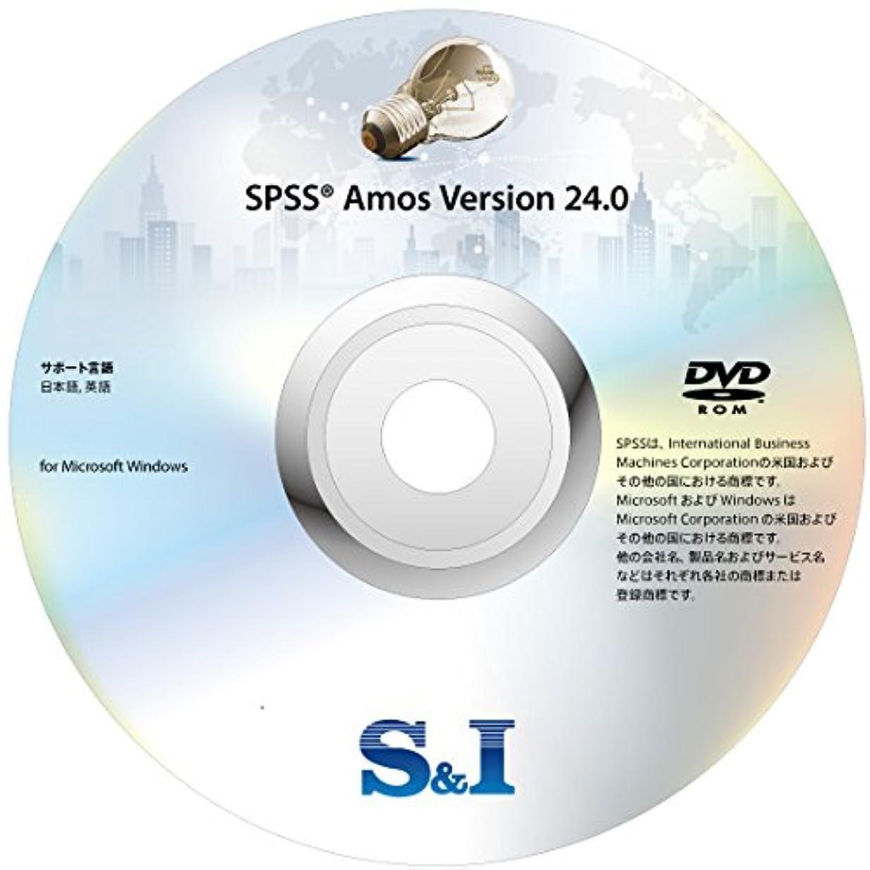 意味するディスコショットSPSS Amos ver24(ライセンス+保守)【教育機関向け】