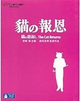 Cat Returns/ [Blu-ray]
