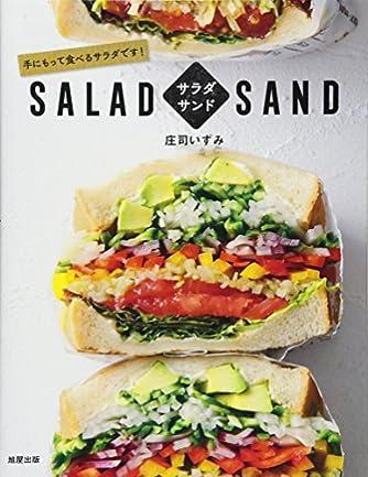 サラダサンド