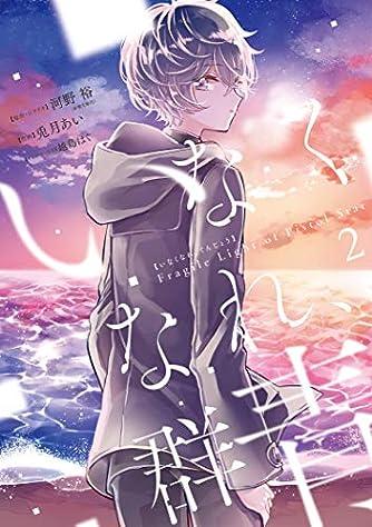 いなくなれ、群青 Fragile Light of Pistol Star(2) (Gファンタジーコミックス)