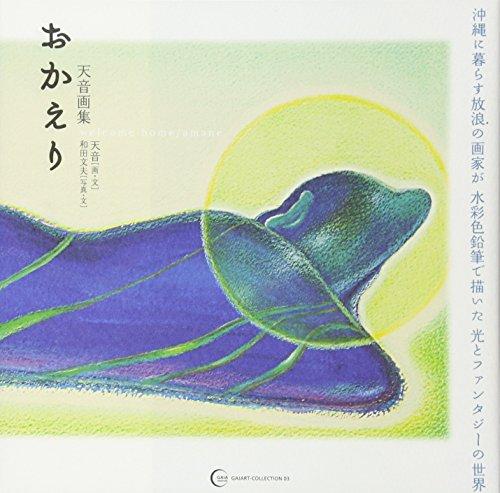 おかえり 天音画集 (GAIART‐COLLECTION)