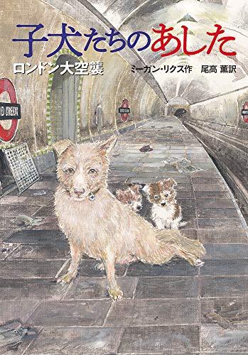 子犬たちのあした: ロンドン大空襲 (児童書)