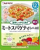ハッピーレシピ ミートスパゲティ (レバー入り) 100g