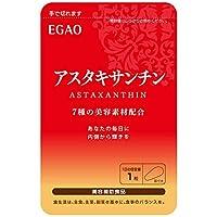 えがおの アスタキサンチン 【1袋】(1袋/31粒入り 約1ヵ月分) 美容補助食品