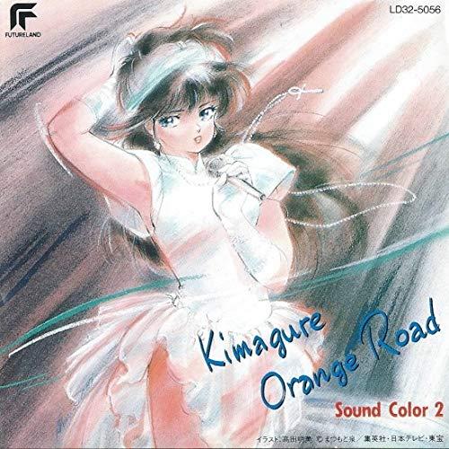 きまぐれオレンジ★ロード Sound Color 2