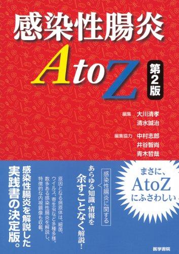 感染性腸炎A to Z