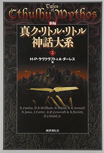 新編 真ク・リトル・リトル神話大系〈5〉の詳細を見る