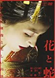 花と蛇 [DVD] image