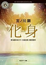 表紙: 化身 (角川ホラー文庫) | 宮ノ川 顕