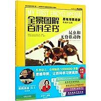 昆虫和无脊椎动物(思维导图启蒙典藏中文版)(精)/全景图解百科全书