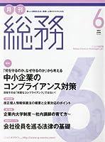 月刊総務 2017年 06 月号 [雑誌]
